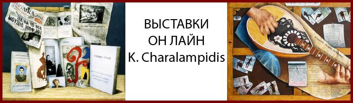 Charalampidis Kostas