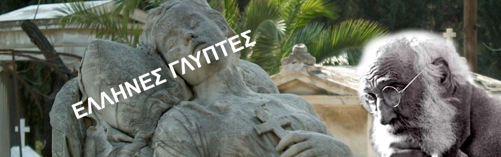 Έλληνες Γλύπτες 1 κεντρική