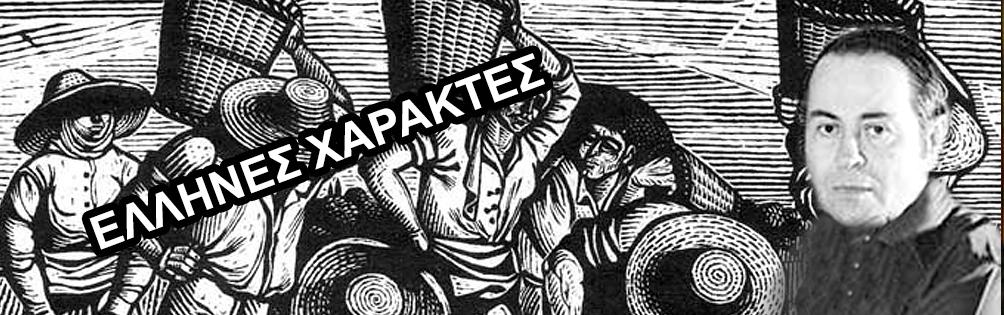 Έλληνες Εικαστικοί slide 6