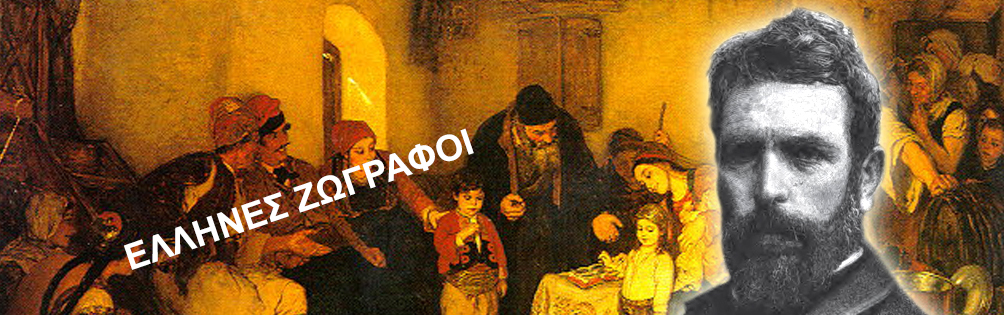 Έλληνες Εικαστικοί slide 2