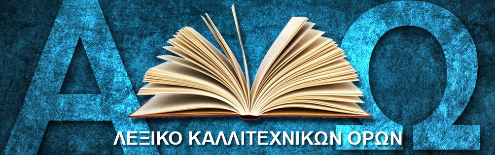 Λεξικό Καλλιτεχνικών Όρων
